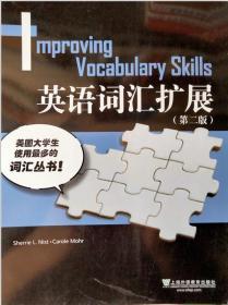 外教社词动力:英语词汇扩展(新)