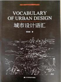 城市设计语汇