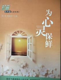 《知音·海外版》人文丛书(1):为心灵保鲜