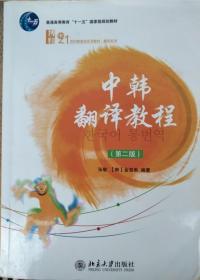 21世纪韩国语系列教材·翻译系列:中韩翻译教程(第2版)