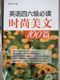 英语四六级必读时尚美文100篇(英汉对照)