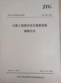中华人民共和国行业标准(JTG3830-2018):公路工程建设项目概算预算编制办法