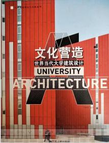 文化营造——世界当代大学建筑设计