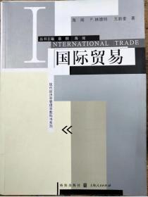 现代经济学管理学教科书系列:国际贸易