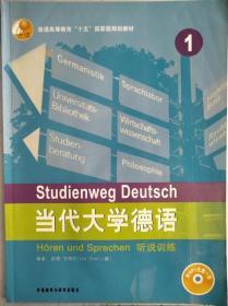 当代大学德语:听说训练