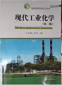 现代工业化学(第二版)