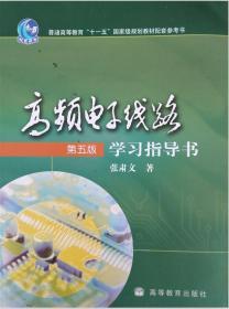 普通高等教育十一五国家级规划教材配套参考书:高频电子线路学习指导书(第5版)