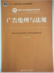广告伦理与法规