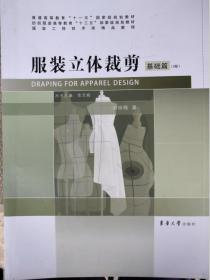 服装立体裁剪 基础篇(2版)