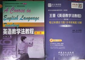 英语教学法教程 第二版+笔记和课后习题详解 共俩本