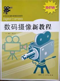 数码摄像新教程