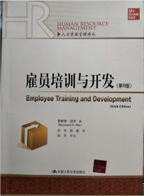 雇员培训与开发(第6版)/人力资源管理译丛
