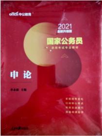 中公版·2021国家公务员录用考试专业教材:申论(二维码版)