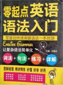 零起点英语语法入门:词法+句法+练习+详解