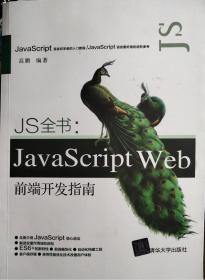 JS全书:JavaScript  Web前端开发指南