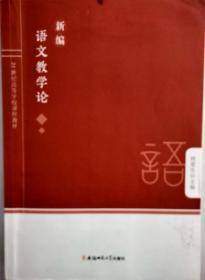 新编语文教学论