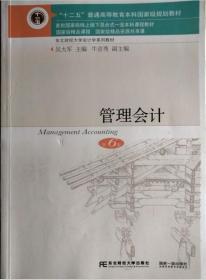 管理会计(第6版)