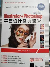 AdobeIllustrator+Photoshop平面设计经典课堂(高等院校课程设计案例精编)