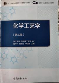化学工艺学(第3版)