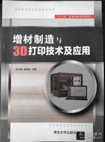 增材制造与3D打印技术及应用