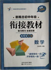 新概念初中年级衔接教材:数学(8升9年级全新升级版)