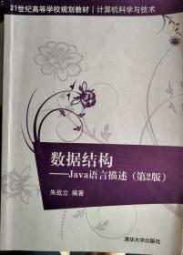 数据结构——Java语言描述(第2版)