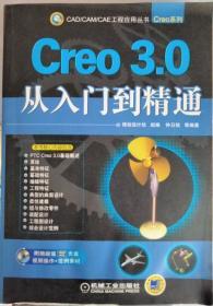 CAD/CAM/CAE工程应用丛书:Creo 3.0从入门到精通