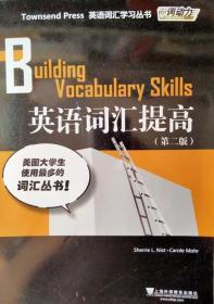外教社词动力:英语词汇提高(新)