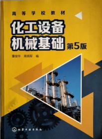 化工设备机械基础(董俊华)(第5版)