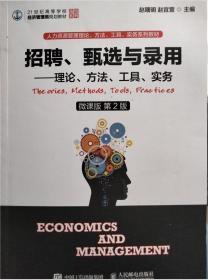 招聘、甄选与录用——理论、方法、工具、实务(微课版 第2版)