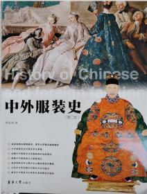 中外服装史(第二版)