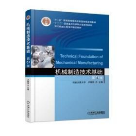 机械制造技术基础  第4版