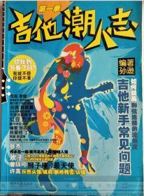 吉他潮人志1