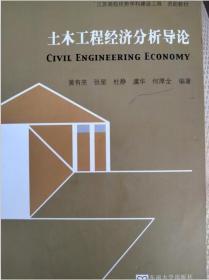 土木工程经济分析导论
