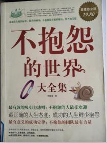 不抱怨的世界大全集 华文出版社