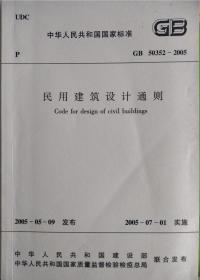 民用建筑设计通则(GB 50352-2005)
