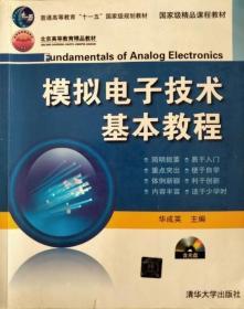模拟电子技术基本教程