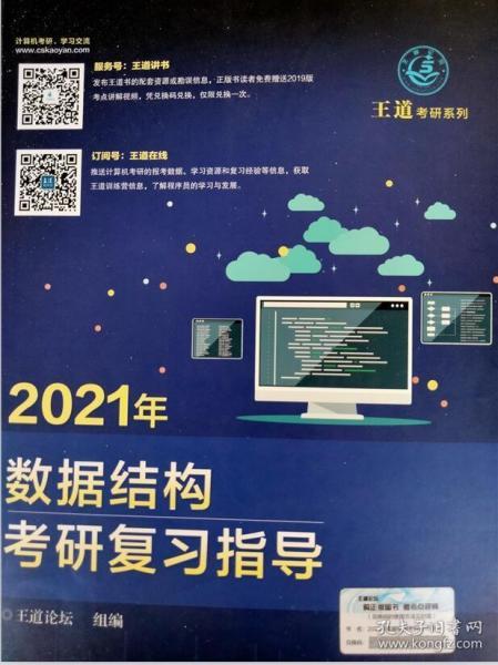 王道论坛-2021年数据结构考研复习指导