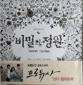 韩版秘密花园Secret Garden9791185502076