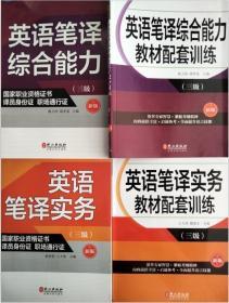 英语笔译实务(三级)(新版)+教材配套训练+英语笔译综合能力+教材配套训练 共四本