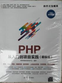 PHP从入门到项目实践(超值版)(软件开发魔典)