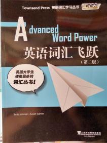 外教社词动力:英语词汇飞跃(新)
