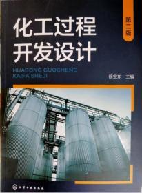 化工过程开发设计(第二版)
