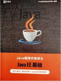 JAVA 程序开发讲义 Java EE基础 核心语法+面向对象+Java SE常用体系