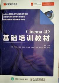 Cinema4D基础培训教材