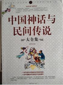 中国神话与民间传说大全集