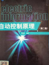 高等学校电气信息类规划教材:自动控制原理(第2版)