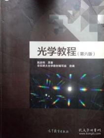 光学教程(第六版)