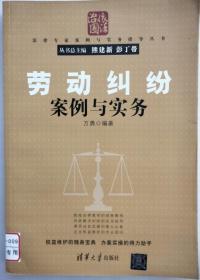 劳动纠纷案例与实务/法律专家案例与实务指导丛书