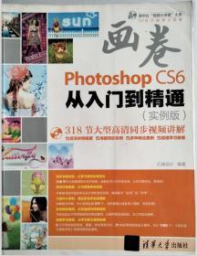 """画卷""完美平面设计(Illustrator CS5从入门到精通+Photoshop CS6从入门到精通)实例版"
